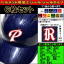 6枚セット 野球ヘルメット用加工シール(シールタイプ) he...