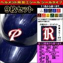 9枚セット 野球ヘルメット用加工シール(シールタイプ) helmet-mark0109