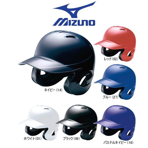 ※返品・サイズ交換不可※送料無料!! ミズノ 野球 軟式打者用 両耳ヘルメット T-1DJ…...:lsports:10008389