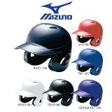 !! ミズノ 野球 軟式打者用 両耳ヘルメット T-2HA388