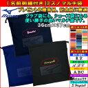 刺繍付き+ミズノ 野球 グラブ袋 <グラブアクセサリ> sisyu01-mizuno-glbag