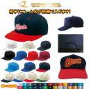 チーム名が刺繍で帽子に入る!!レワード 野球 帽子+刺繍セット capname-cp01