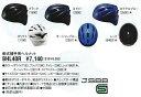 送料無料 ゼット 野球 軟式キャッチャーヘルメット T-BHL40R