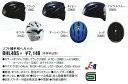 送料無料 ゼット 野球 ソフトボールキャッチャーヘルメット T-BHL40S