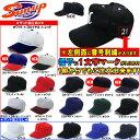 野球用帽子 刺繍マーク(1文字)+左側番号(2桁)付き 1色刺繍 サンアップ Sun-up SB03-bangou