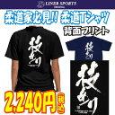 【即発送】送料無料 柔道Tシャツ『技あり』背面プリント ライナースポーツオリジナル wazaari