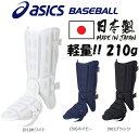 アシックス asics 野球 打者用防具 フットガード 高校ルール対応 軽量タイプ 左右兼用 約210g BPF230