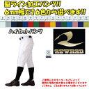 【サイド6mm1本ライン加工】レワード 野球 ハイカットパンツ UFP22-line