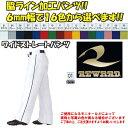 【サイド6mm1本ライン加工】レワード 野球 ワイドストレートパンツ UFP25-line