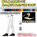 【サイド6mm1本ライン加工】レワード 野球 アメリカンロングパンツ UFP48-line