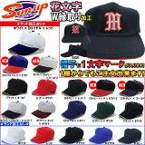 キャップ野球用帽子 花文字刺繍マーク付き 1文字W縁取り刺繍 サンアップ SB03W