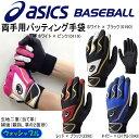 【即発送】送料無料 アシックス ASICS 両手用 野球 バッティンググラブ グローブ/手袋 BEG50