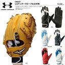 【即発送】送料無料 アンダーアーマー 野球 アンダーグローブIV 守備用手袋 左手用 EBB2227
