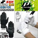 【即発送】送料無料 SSK プロエッジ 野球 両手用バッティンググローブ/手袋 デュアル