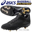 【あす楽対応】送料無料 55%OFF 投手用 アシックス ASICS 野球 樹脂底スパイク 金属歯 ゴールドステージ スピードテックSP SFSP1