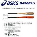 送料無料 アシックス asics 野球 軟式金属バット スーパーライテッザ 中学生〜大人用 BB3033