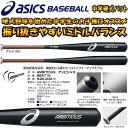 【あす楽対応】50%OFF アシックス asics 野球 中学硬式金属バット アンビシャス BB8716