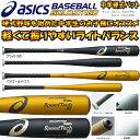 【あす楽対応】50%OFF アシックス asics 野球 中学硬式金属バット ゴールドステージ スピードテックQR SF BB8739