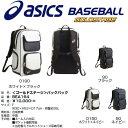 送料無料 アシックス asics 野球 ゴールドステージ バックパック/リュックサック BEA164