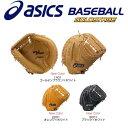 送料無料 アシックス asics 野球 硬式キャッチャーミット ゴールドステージ スピードテックQR 高校ルール対応 BGH5LC