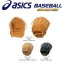 送料無料 アシックス asics 野球 硬式グラブ/グローブ ゴールドステージ スピードテックQR 内野手用 高校ルール対応 BGH5LH