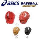 送料無料 アシックス asics 野球 硬式グラブ/グローブ ゴールドステージ スピードテックSC 外野手用 高校ルール対応 BGH5SU