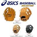 送料無料 アシックス asics 野球 少年軟式グラブ/グローブ ゴールドステージ スピードテックQR 内野手用 130〜140cm(3〜4年生向け) BGJ5LS