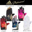 【即発送】送料無料 アディダス 野球 守備用手袋 片手用 adidas Professional BIS26