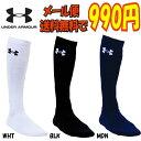 【即発送】送料無料 1足組アンダーアーマー 野球 チャージドコットン ソックス 靴下 ua-sock