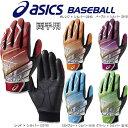 【即発送】送料無料 Sサイズのみ 38%OFF アシックス asics 野球 バッティング手袋/グローブ 両手用 ST1 限定カラー BEG51