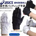 【即発送】送料無料 アシックス 野球 バッティング 手袋 グローブ グラブ 両手用 高校野球対応モデル BEG60