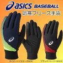 【即発送】送料無料 アシックス asics フリース防寒手袋 ウォームアップ手袋/グローブ 両手用 野球 ゴールドステージ BEG66