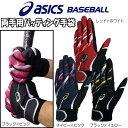 【即発送】送料無料 アシックス asics 野球 バッティンググローブ/手袋 両手用 BEGL62