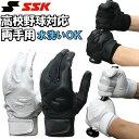 【即発送】送料無料 SSK 野球 バッティンググローブ/手袋 両手用 高校野球ルール対応 BG3003WF