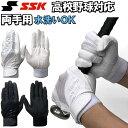 【即発送】送料無料 SSK 野球 両手用バッティンググローブ/手袋 高校野球対応 BG3007WF