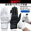 【即発送】送料無料 高校生対応 ゼット 野球 バッティンググローブ グラブ 手袋 両手