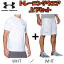 送料無料 アンダーアーマー 半袖Tシャツ&ショーツ 上下セット S2-MTR3553-MTR3069