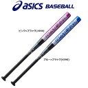 15%OFF アシックス asics ソフトボール金属バット 2号ゴムボール対応 シーメタル BB5262