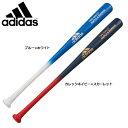 【あす楽対応】アディダス 野球 トレーニングバット 竹+メイプル DMU27
