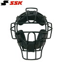 SSK 野球 硬式審判用マスク UPKM110S