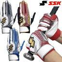 【即発送】送料無料 SSK 野球 バッティンググローブ 手袋 両手用 プロエッジ EBG5002W