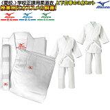 【あす楽対応】ミズノ 授業用柔道着 上下白帯セット 76FJ38101