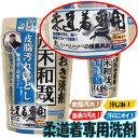 【あす楽対応】柔道着専用洗剤 サムライ 1kg 柔道着 空手着 がきれいになる洗濯洗剤