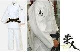 【刺繍オプション】袖に柔人デザイン刺繍が入ります!!(柔道着・柔道衣のみ) mark-yawarabito