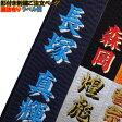 影付き!!柔道帯・空手帯 ネーム刺繍(裏抜けあり) 1文字600円+税 Shadowname-OBI