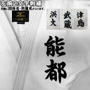 柔道着 左胸刺繍2文字(所属名) SHISYU-HIDARIMUNE02