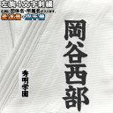 柔道着・空手着 左胸刺繍4文字(所属名) SHISYU-HIDARIMUNE04