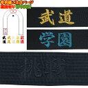 柔道帯 心意気 刺繍(裏抜けあり) 1文字400円+税 SHISYU-NAME-OBI-IKI