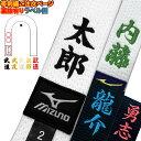 柔道帯 ネーム刺繍(裏抜けあり) 1文字400円+税 SHISYU-NAME-OBI