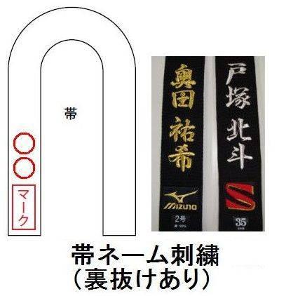 Embroidered name on the obi ? Shisyu-name-obi_1
